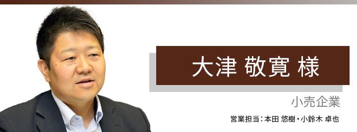 お客様・営業担当インタビュー Vol.145