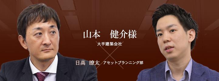 お客様・営業担当インタビュー Vol.148
