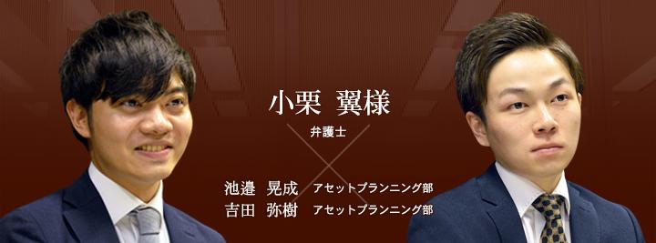 お客様・営業担当インタビュー Vol.150