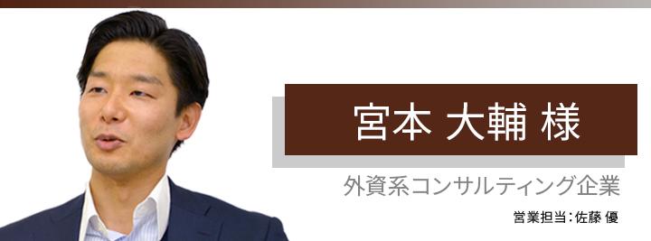 お客様・営業担当インタビュー Vol.149