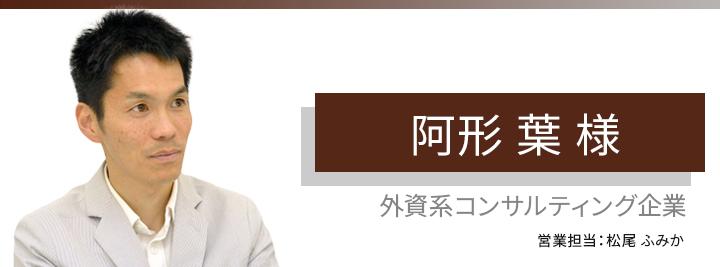 お客様・営業担当インタビュー Vol.151