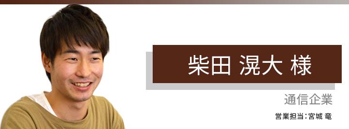 お客様・営業担当インタビュー Vol.152