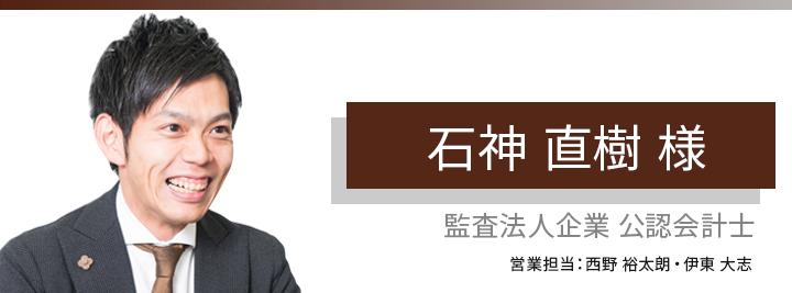 お客様・営業担当インタビュー Vol.153