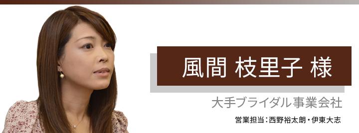 お客様・営業担当インタビュー Vol.154