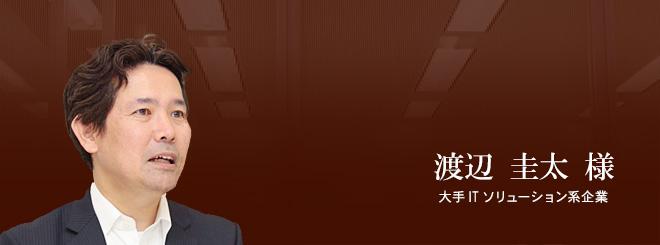 お客様・営業担当インタビュー vol.18