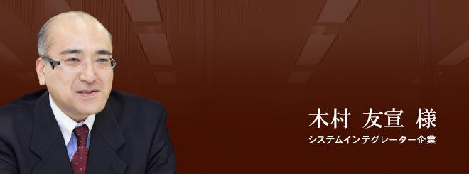 お客様・営業担当インタビュー vol.37
