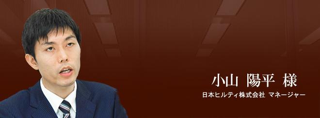 お客様・営業担当インタビュー vol.49