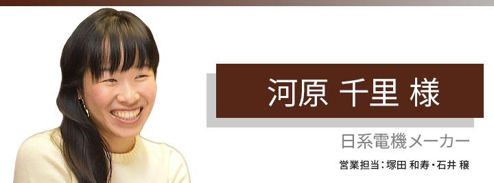 お客様・営業担当インタビュー Vol.156
