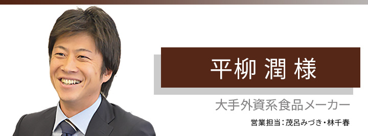 お客様・営業担当インタビュー Vol.157