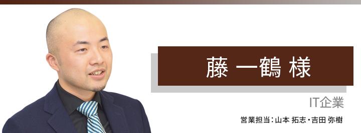 お客様・営業担当インタビュー Vol.159