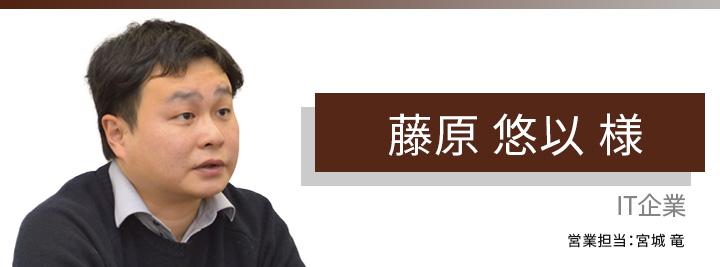 お客様・営業担当インタビュー Vol.161