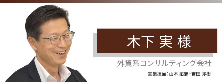 お客様・営業担当インタビュー Vol.162