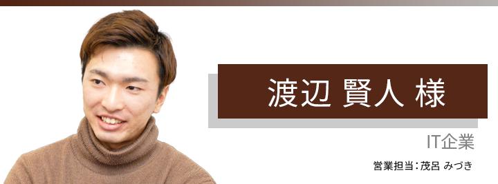 お客様・営業担当インタビュー Vol.163