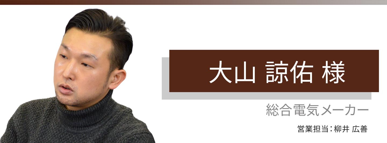 お客様・営業担当インタビュー Vol.165
