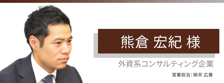 お客様・営業担当インタビュー Vol.166