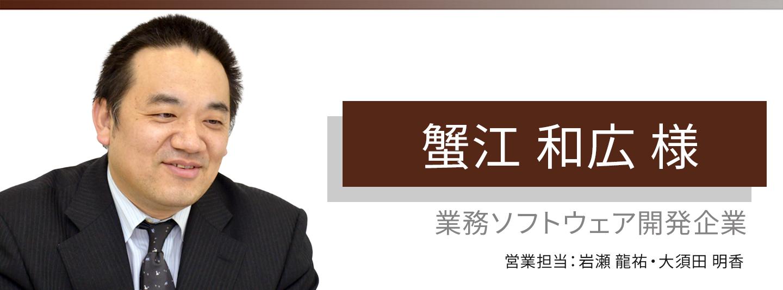 お客様・営業担当インタビュー Vol.167