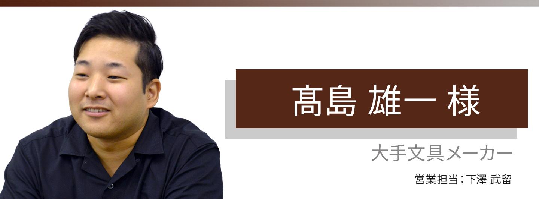 お客様・営業担当インタビュー Vol.168