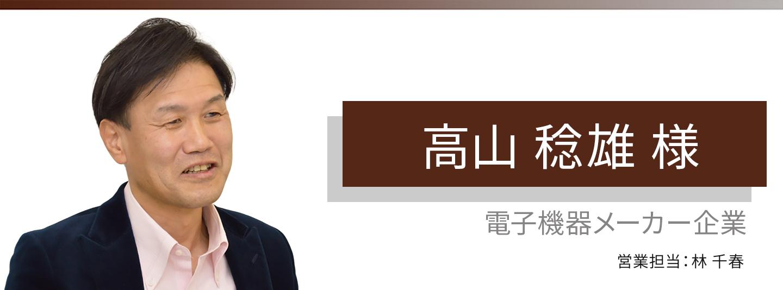 お客様・営業担当インタビュー Vol.169