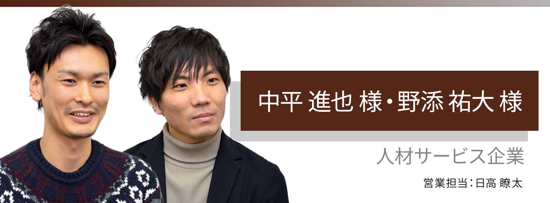 お客様・営業担当インタビュー Vol.170
