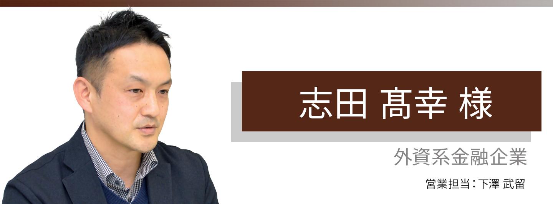 お客様・営業担当インタビュー Vol.171
