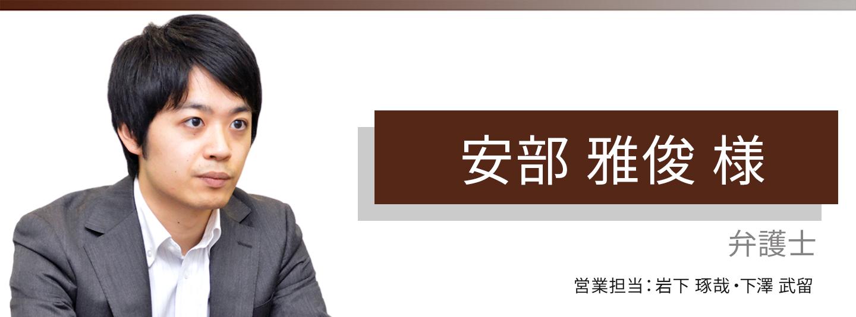 お客様・営業担当インタビュー Vol.172