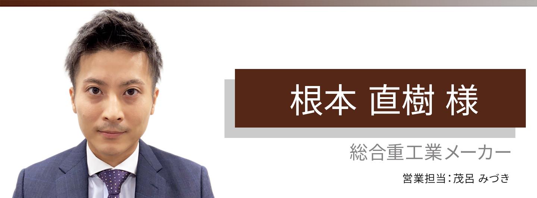 お客様・営業担当インタビュー Vol.173