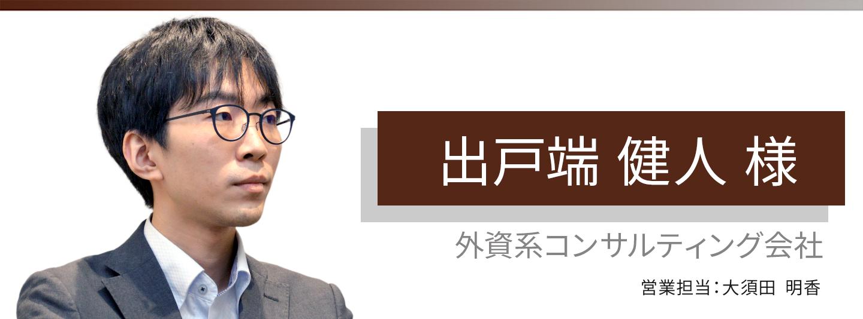 お客様・営業担当インタビュー Vol.174