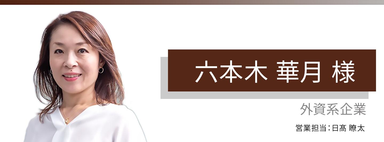 お客様・営業担当インタビュー Vol.175