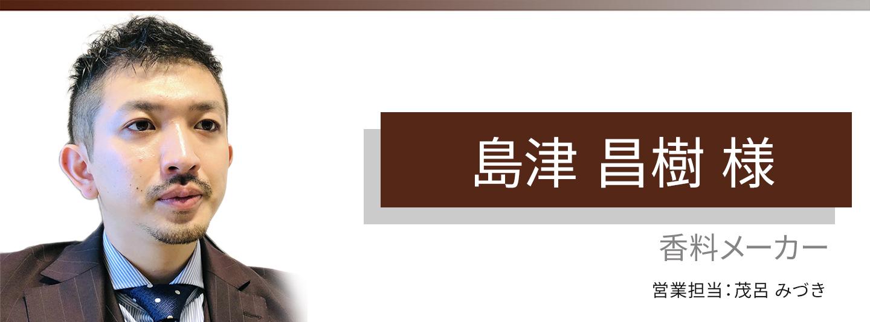 お客様・営業担当インタビュー Vol.176