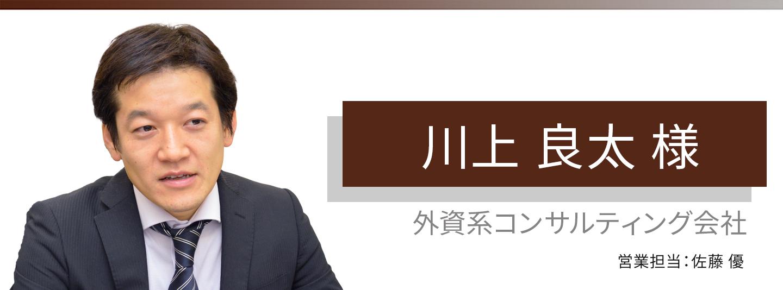 お客様・営業担当インタビュー Vol.177