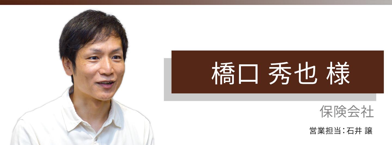お客様・営業担当インタビュー Vol.178