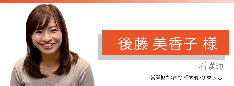 お客様・営業担当インタビュー Vol.179