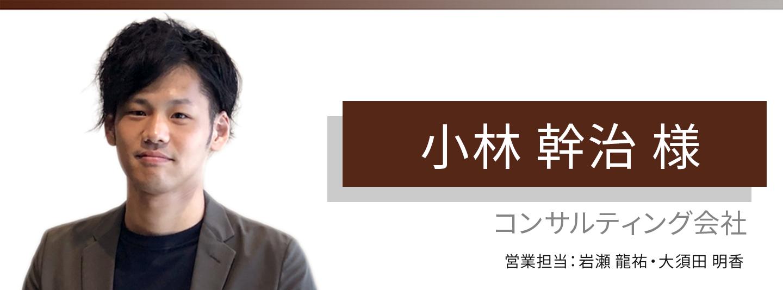 お客様・営業担当インタビュー Vol.182