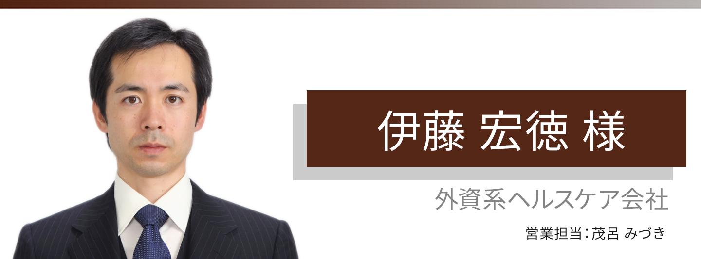 お客様・営業担当インタビュー Vol.181