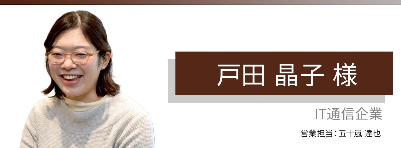 お客様・営業担当インタビュー Vol.183
