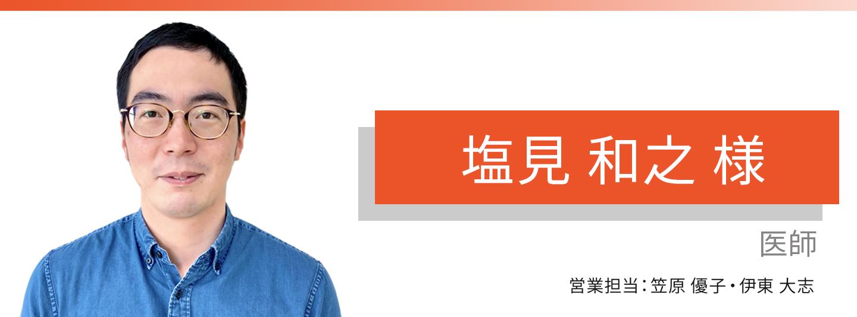 お客様・営業担当インタビュー Vol.184