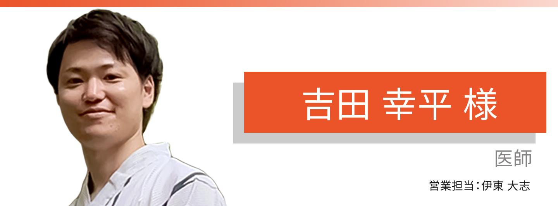 お客様・営業担当インタビュー Vol.187