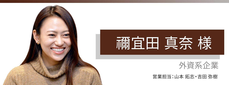 お客様・営業担当インタビュー Vol.186