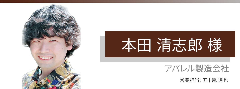 お客様・営業担当インタビュー Vol.193