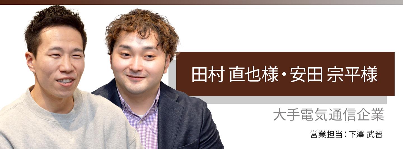 お客様・営業担当インタビュー Vol.194