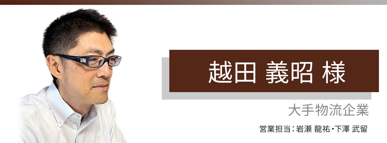 お客様・営業担当インタビュー Vol.195