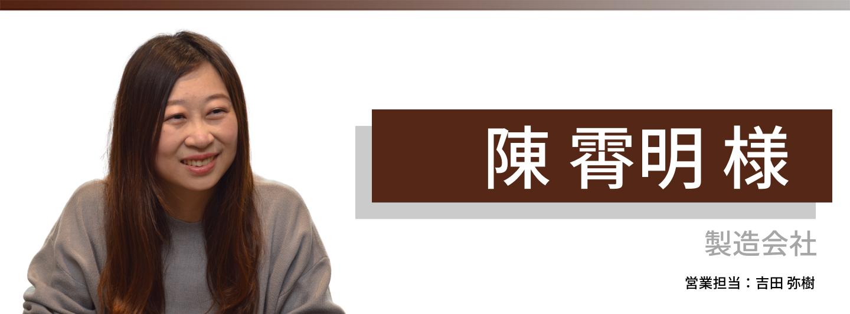 お客様・営業担当インタビュー Vol.199