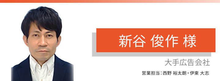 お客様・営業担当インタビュー Vol.201