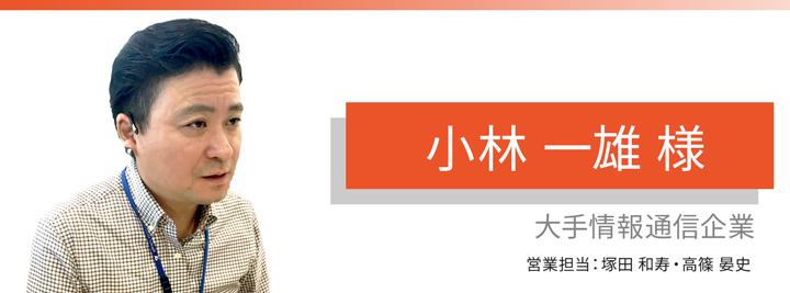 お客様・営業担当インタビュー Vol.198