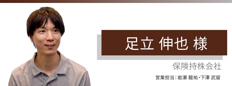 お客様・営業担当インタビュー Vol.203